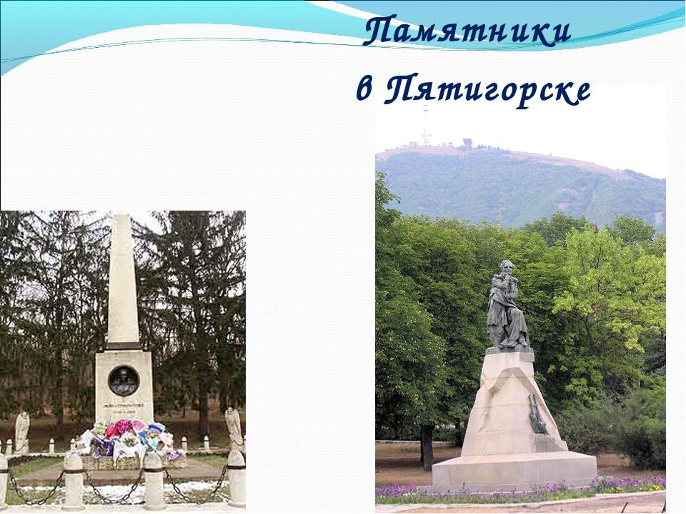 Памятники в Пятигорске