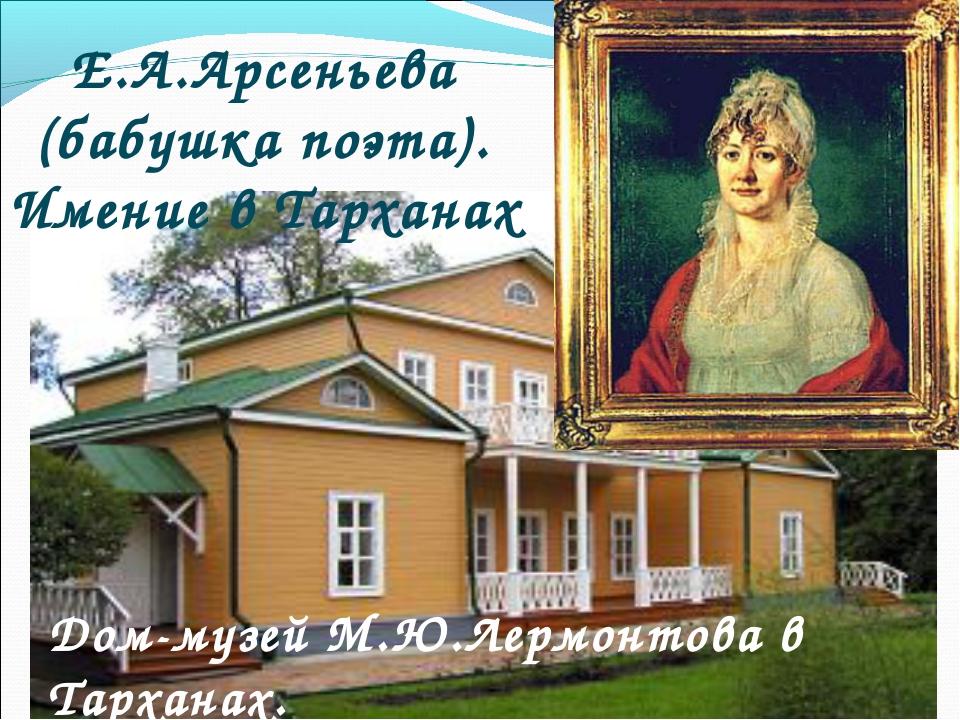 Е.А.Арсеньева (бабушка поэта). Имение в Тарханах Дом-музей М.Ю.Лермонтова в Т...