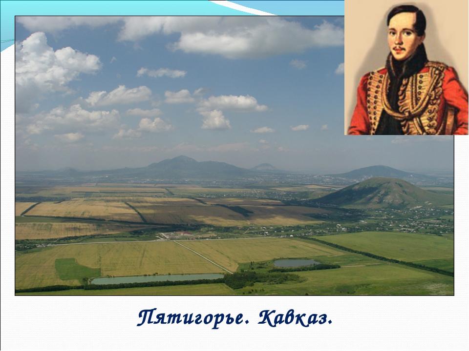 Пятигорье. Кавказ.