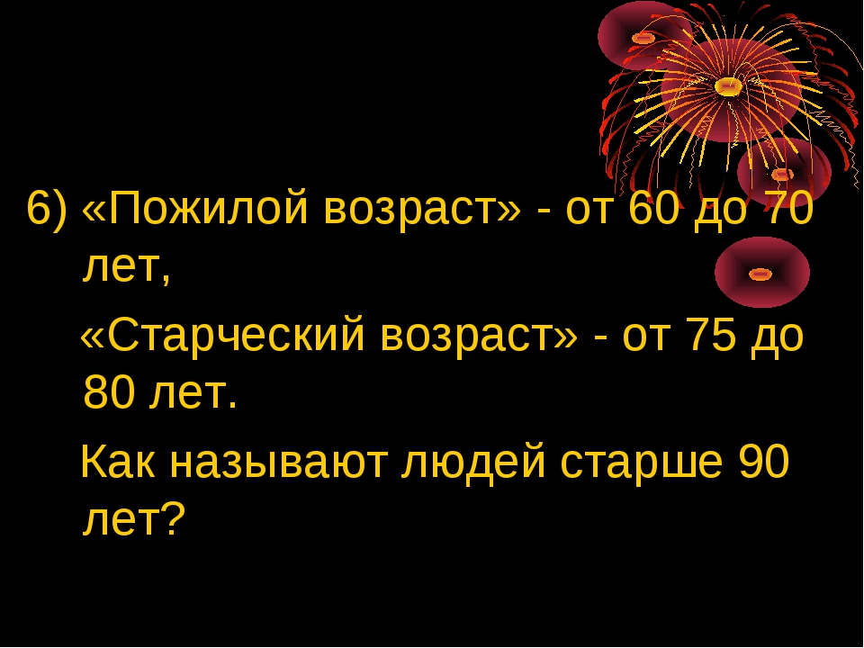 6) «Пожилой возраст» - от 60 до 70 лет, «Старческий возраст» - от 75 до 80 л...
