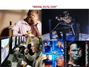 """""""ЖИЗНЬ ЕСТЬ СОН"""""""