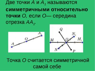 Две точки А и А1 называются симметричными относительно точки О, если О— серед