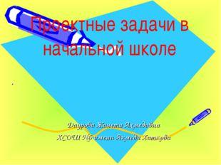 . Даурова Жанета Ахмедовна ХСОШ №6 имени Ахмеда Хаткова Проектные задачи в на