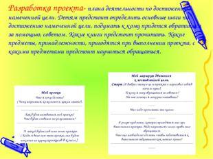 Разработка проекта- плана деятельности по достижению намеченной цели. Детям
