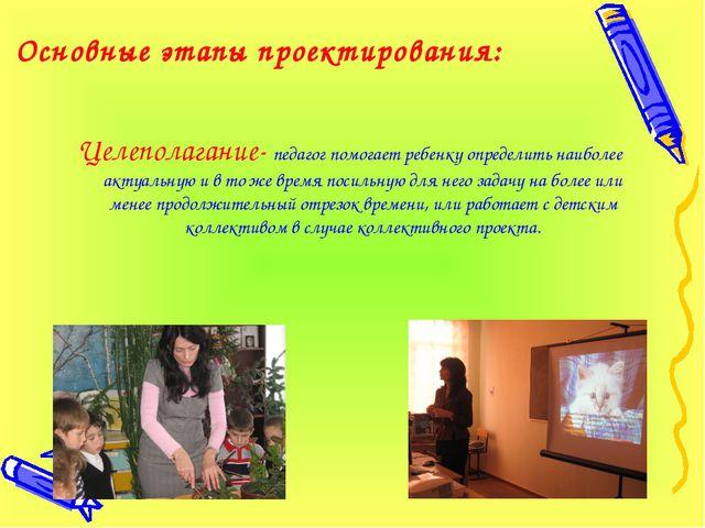 Целеполагание- педагог помогает ребенку определить наиболее актуальную и в то...