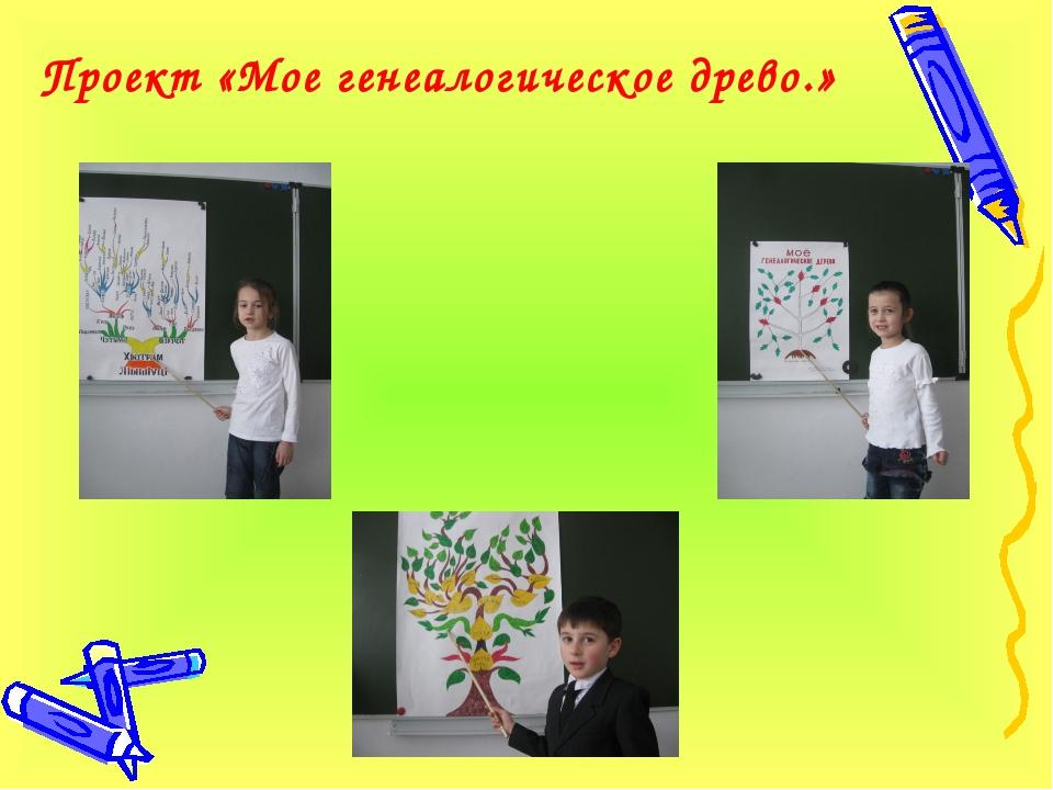 Проект «Мое генеалогическое древо.»