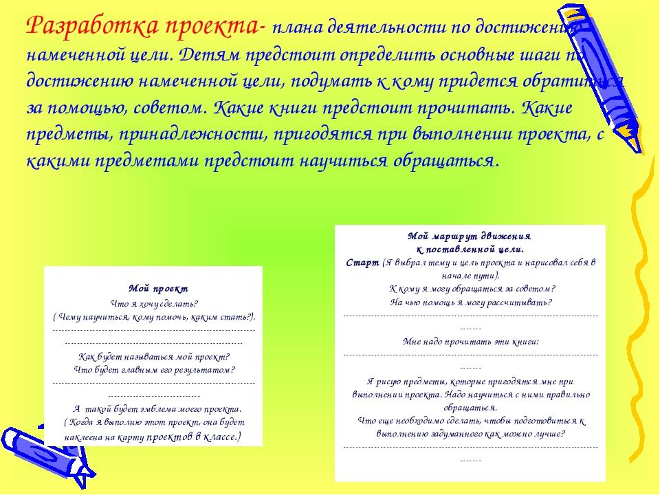 Разработка проекта- плана деятельности по достижению намеченной цели. Детям...