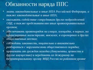 Обязанности наряда ППС знать законодательные и иные НПА Российской Федерации,