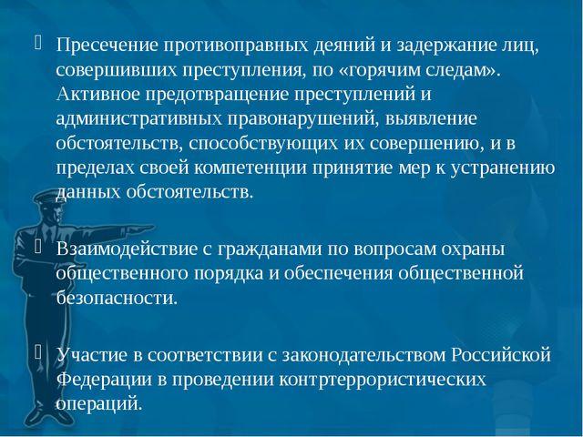 Пресечение противоправных деяний и задержание лиц, совершивших преступления,...