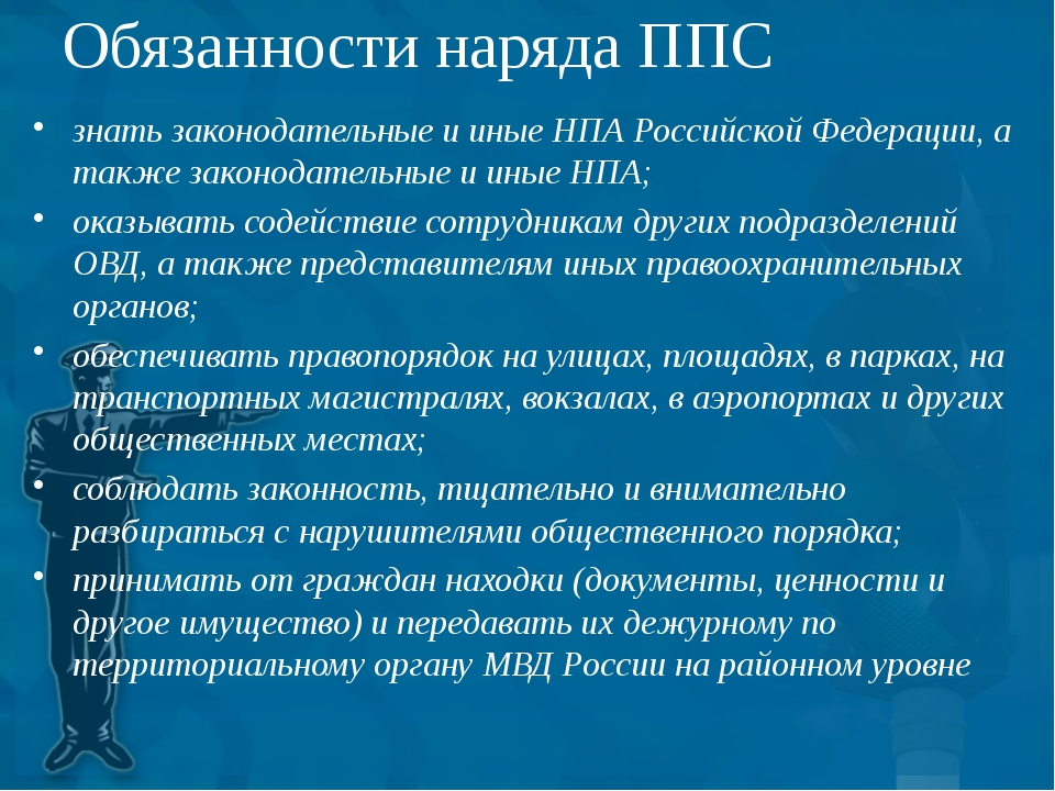 Обязанности наряда ППС знать законодательные и иные НПА Российской Федерации,...