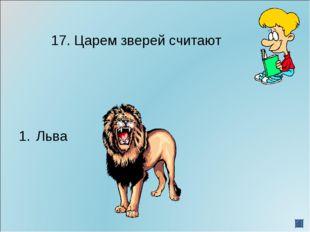 17. Царем зверей считают Льва