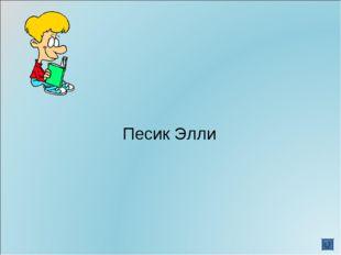 Песик Элли