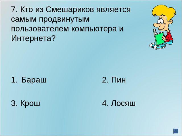 7. Кто из Смешариков является самым продвинутым пользователем компьютера и Ин...
