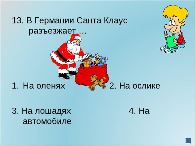 13. В Германии Санта Клаус разъезжает … На оленях2. На ослике 3. На лошадя...