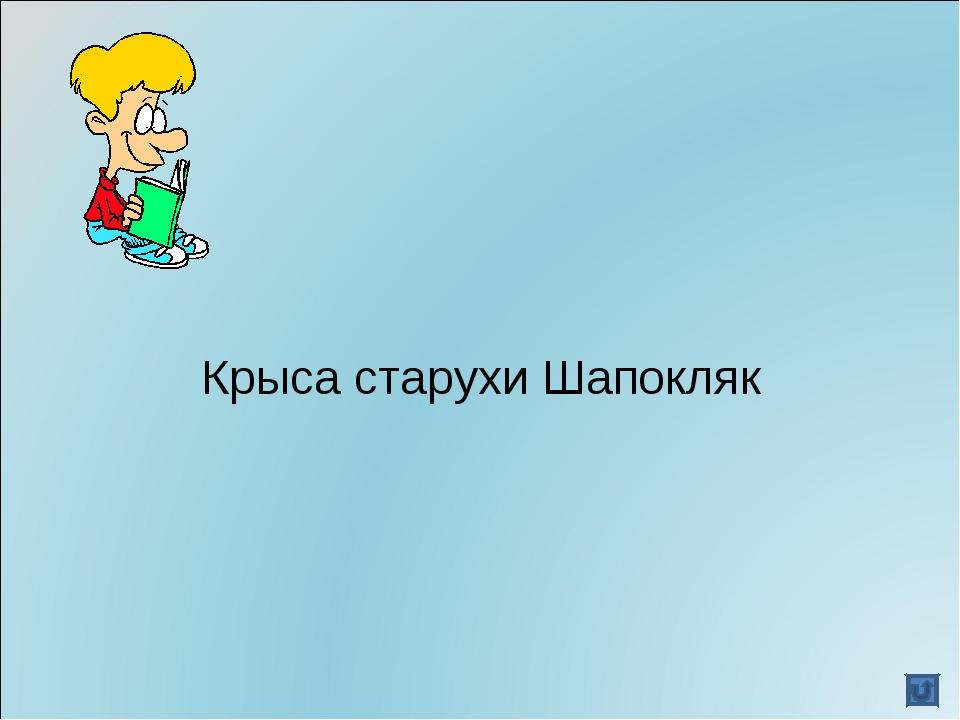 Крыса старухи Шапокляк
