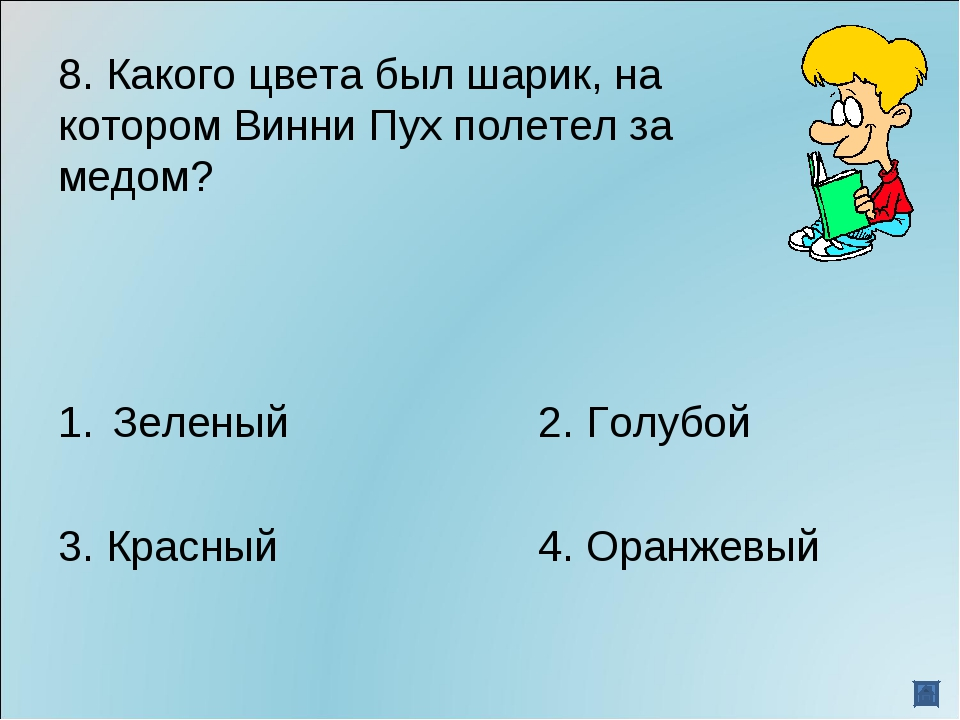 8. Какого цвета был шарик, на котором Винни Пух полетел за медом? Зеленый2...