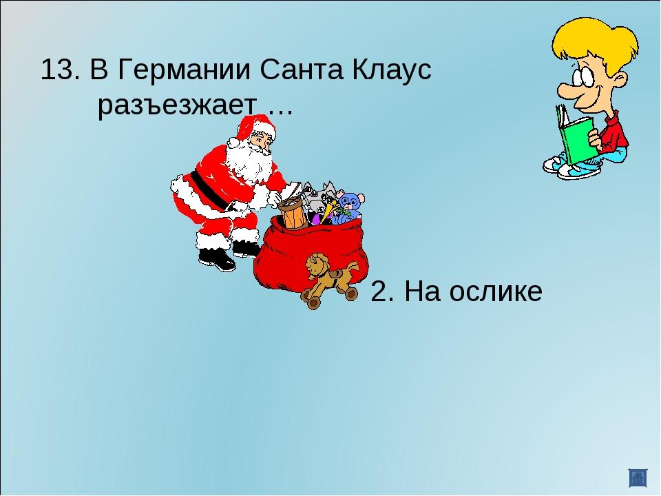 13. В Германии Санта Клаус разъезжает … 2. На ослике