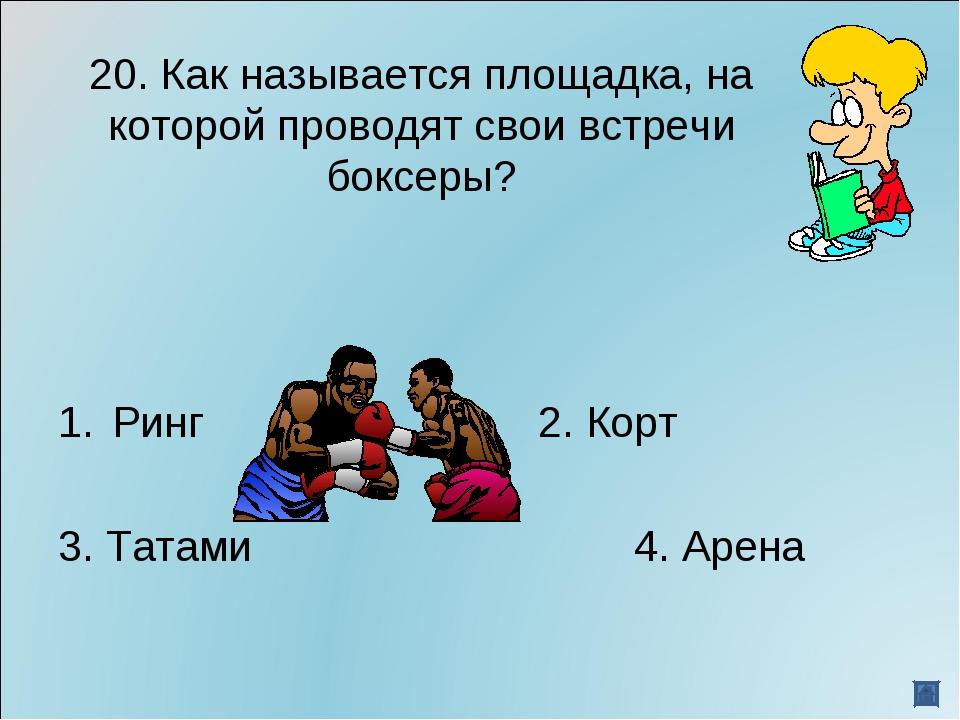 20. Как называется площадка, на которой проводят свои встречи боксеры? Ринг...