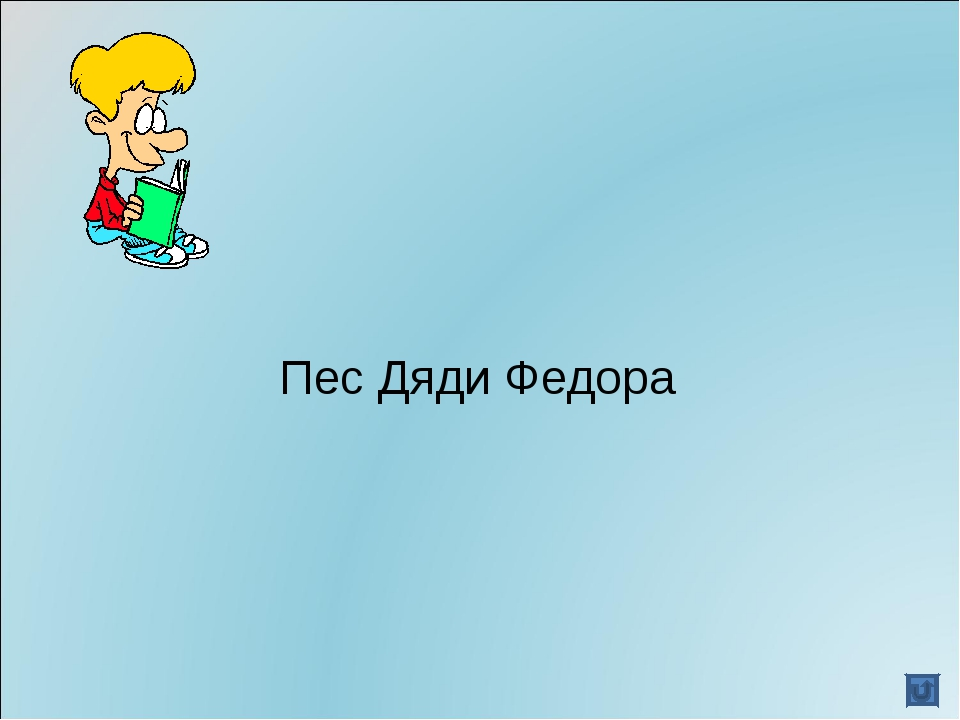 Пес Дяди Федора