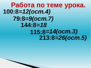 100:8 79:8 144:8 115:8 213:8 =12(ост.4) =9(ост.7) =18 =14(ост.3) =26(ост.5) Р