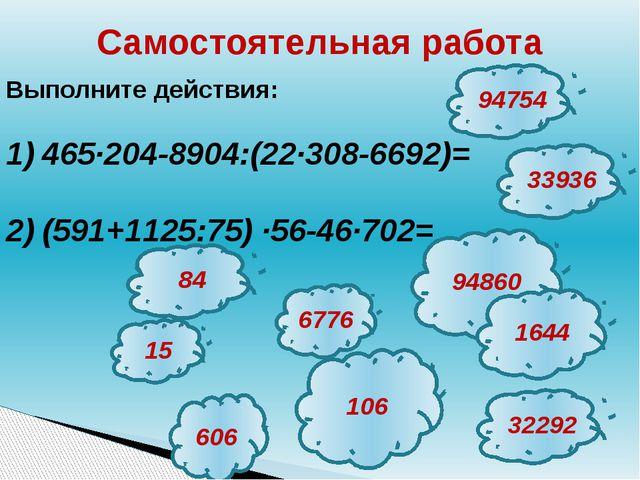 94860 6776 84 106 15 606 33936 32292 1644 Самостоятельная работа Выполните де...