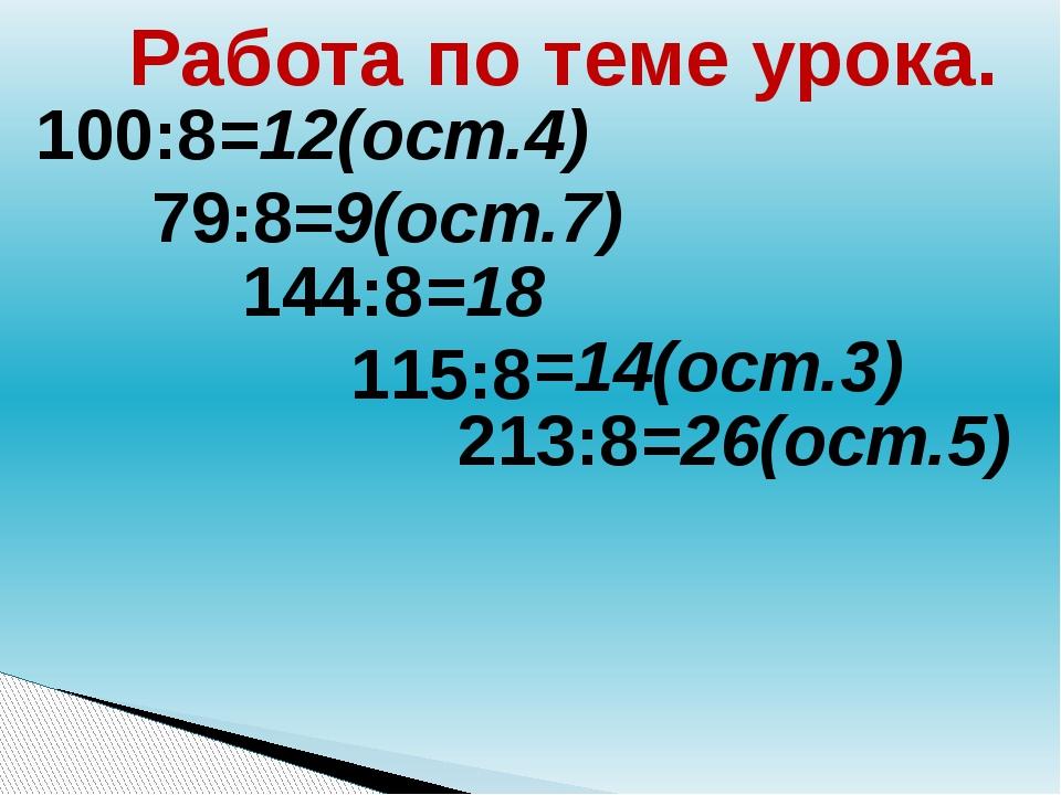 100:8 79:8 144:8 115:8 213:8 =12(ост.4) =9(ост.7) =18 =14(ост.3) =26(ост.5) Р...