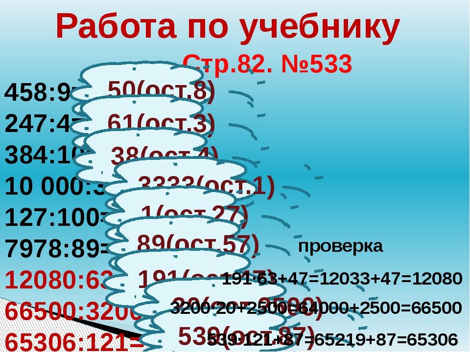 Работа по учебнику Стр.82. №533 458:9= 247:4= 384:10= 10 000:3= 127:100= 7978...