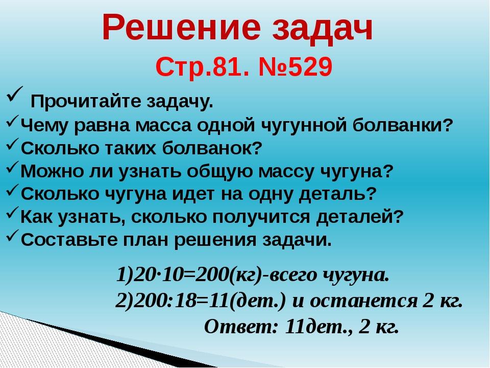 Решение задач Стр.81. №529 Прочитайте задачу. Чему равна масса одной чугунной...