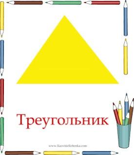 C:\Documents and Settings\Admin\Рабочий стол\дидактички\дидактич\треугольник.jpg