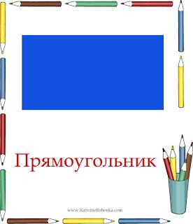 C:\Documents and Settings\Admin\Рабочий стол\дидактички\дидактич\прямоугольник.jpg