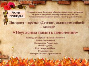 70 лет ПОБЕДЫ Муниципальное бюджетное общеобразовательное учреждение «Карпов