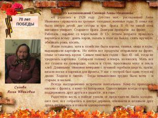 Из воспоминаний Сизовой Анны Ивановны «Я родилась в 1928 году. Детство моё,-
