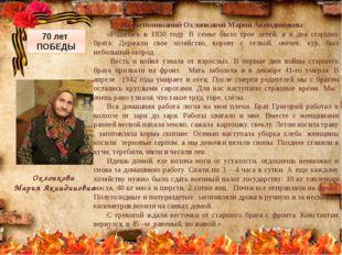 Из воспоминаний Охлопковой Марии Акиндиновны: «Родилась в 1930 году. В се