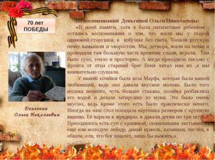Из воспоминаний Деньгиной Ольги Николаевны: «В моей памяти, хотя я была пятил