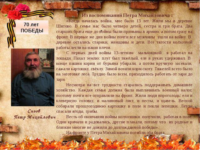 . Из воспоминаний Петра Михайловича : «Когда началась война, мне было 13...