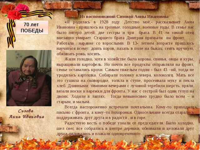 Из воспоминаний Сизовой Анны Ивановны «Я родилась в 1928 году. Детство моё,-...