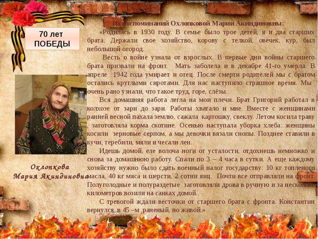 Из воспоминаний Охлопковой Марии Акиндиновны: «Родилась в 1930 году. В се...
