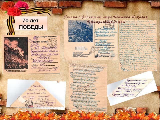 70 лет ПОБЕДЫ Письма с фронта от отца Деньгина Николая Дмитриевича детям