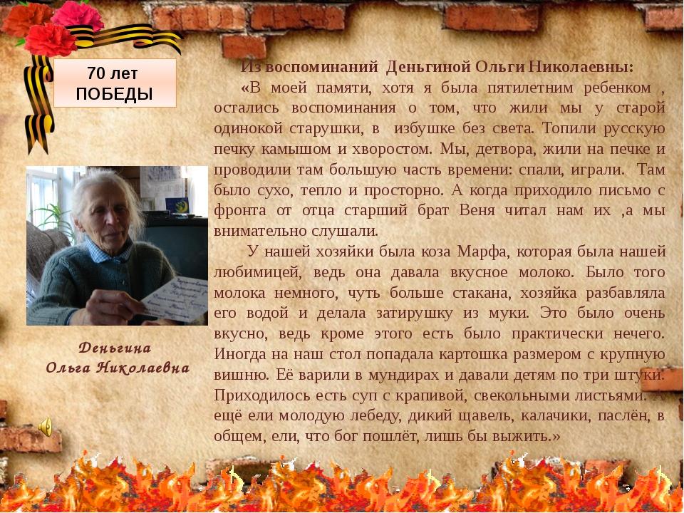 Из воспоминаний Деньгиной Ольги Николаевны: «В моей памяти, хотя я была пятил...