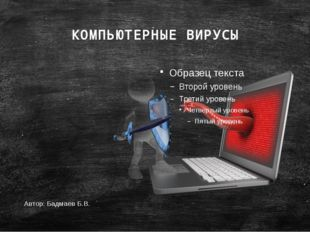 КОМПЬЮТЕРНЫЕ ВИРУСЫ Автор: Бадмаев Б.В.