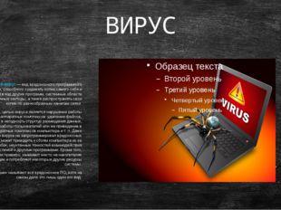 ВИРУС Компьютерный вирус— видвредоносного программного обеспечения, способн
