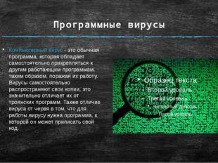 Программные вирусы Компьютерный вирус - это обычная программа, которая облада