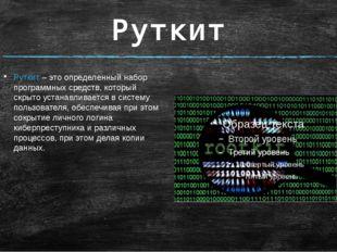 Руткит Руткит – это определенный набор программных средств, который скрыто ус