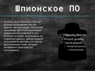 Шпионское ПО Шпионы могут переслать личные данные пользователя без его ведома