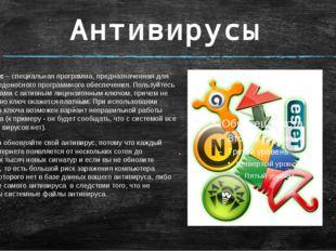 Антивирусы Антивирус– специальная программа, предназначенная для поиска вред