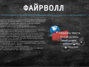 ФАЙРВОЛЛ Файрволл– специальная программа разрешающая или запрещающая использ