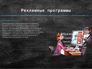Рекламные программы Рекламные программы Под рекламными и информационными прог