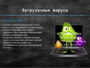 Загрузочные вирусы Загрузочные вирусы Нередко главный загрузочный сектор ваше