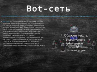 Bot-сеть Bot-сеть это полноценная сеть в Интернет, которая подлежит администр