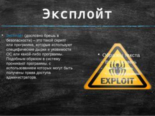 Эксплойт Эксплойт (дословно брешь в безопасности) – это такой скрипт или прог